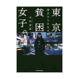 東京貧困女子。 彼女たちはなぜ躓いたのか / 中村淳彦/著