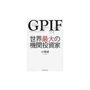 小幡 績 著 東洋経済新報社 2014年07月