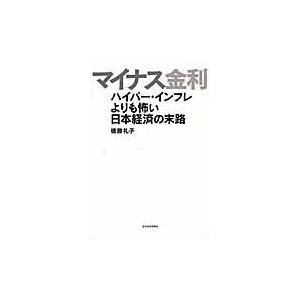 徳勝 礼子 著 東洋経済新報社 2015年11月