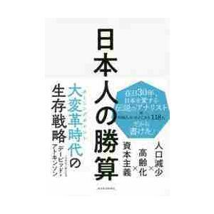 日本人の勝算 人口減少×高齢化×資本主義 / デービッド・アトキン