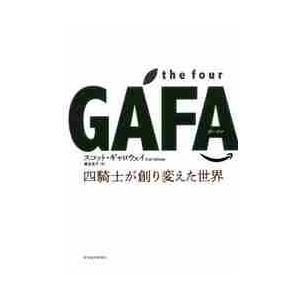 the four GAFA(ガーファ) 四騎士が創り変えた世界 / S.ギャロウェイ 著