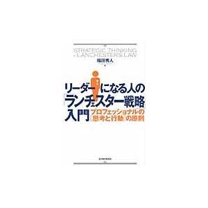 リーダーになる人の「ランチェスター戦略」入門 プロフェッショナルの〈思考と行動〉の原則 / 福田秀人...
