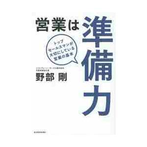 野部 剛 著 東洋経済新報社 2014年11月