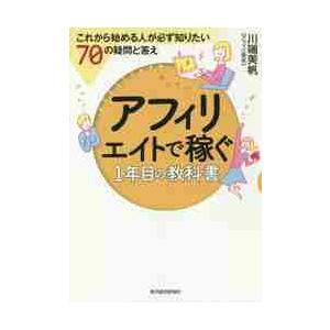 川端 美帆 著 東洋経済新報社 2017年10月