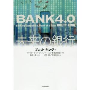 BANK4.0 未来の銀行 / B.キング 著