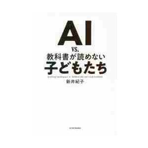 AI vs.教科書が読めない子どもたち / 新井 紀子 著