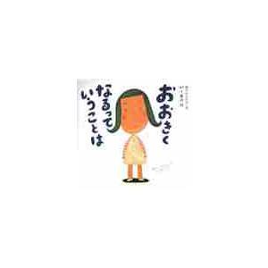 中川 ひろたか 童心社 1999年01月