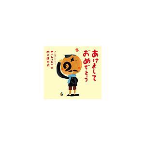中川 ひろたか 童心社 1999年10月