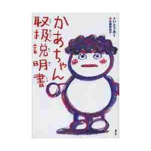 かあちゃん取扱説明書 / いとう みく 作|books-ogaki
