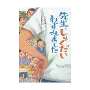 先生、しゅくだいわすれました / 山本 悦子 作|books-ogaki