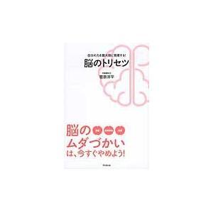菅原 洋平 著 同文舘出版 2014年10月