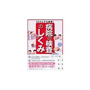 病院の検査のしくみ / 藤井俊史/監修