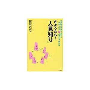 麻生 けんたろう 著 同文舘出版 2009年09月
