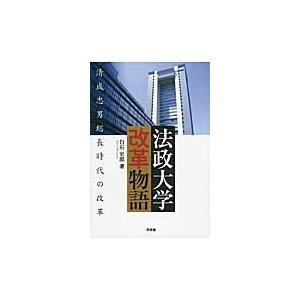 白石史郎/著 同友館 2014年03月
