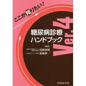 ここが知りたい!糖尿病診療ハンドブック / 岩岡秀明/編著 栗林伸一/編著