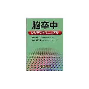 峰松一夫/監修 横田千晶/編集 中外医学社 2010年04月