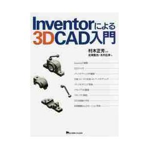 Inventorによる3D CAD入門 / 村木正芳/編著 北洞貴也/著 木村広幸/著
