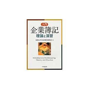 拓殖大学会計教育研究会/編 中央経済社 2015年02月