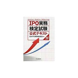 日本IPO実務検定協 中央経済社 2015年11月