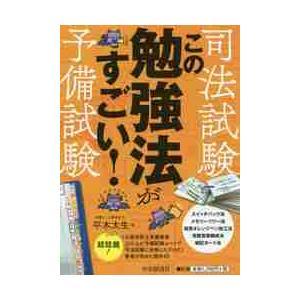 司法試験・予備試験 この勉強法がすごい! / 平木 太生 著|books-ogaki