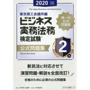ビジネス実務法務検定試験2級公式問題集 2020年度版 / 東京商工会議所 編