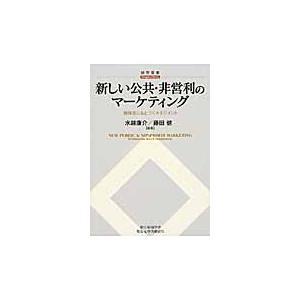 水越康介/編著 藤田健/編著 中央経済社 2013年04月