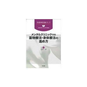 メンタルクリニックでの薬物療法・身体療法の進め方 / 石井 一平 編集