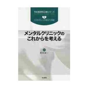 メンタルクリニックのこれからを考える / 原田 誠一 編集