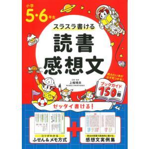 小学5・6年生 スラスラ書ける読書感想文 / 上條 晴夫