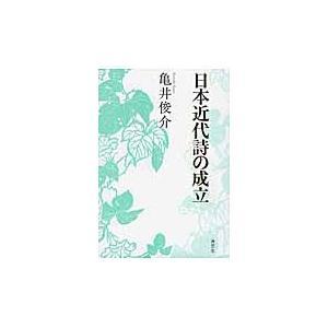 日本近代詩の成立 / 亀井 俊介 著
