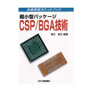 超小型パッケージCSP/BGA技術 / 春日寿夫/編著|京都 大垣書店オンライン