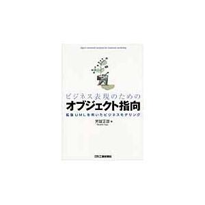 ビジネス表現のためのオブジェクト指向 拡張UMLを用いたビジネスモデリング / 芳賀正彦/著