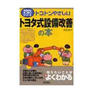 トコトンやさしい トヨタ式設備改善の本 / 岡田 貞夫 著