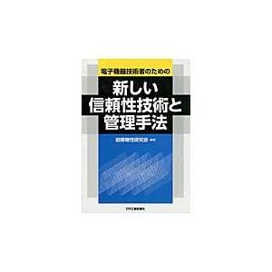 新しい信頼性技術と管理手法 電子機器技術者のための / 故障物性研究会 編著|京都 大垣書店オンライン