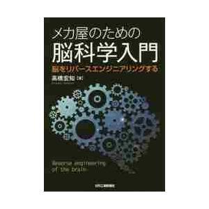 高橋 宏知 著 日刊工業新聞社 2016年03月