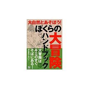 かざま りんぺい 著 日東書院本社 2013年07月