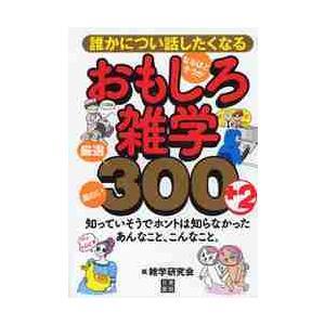 雑学研究会/編 日東書院本社 2011年11月