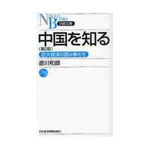 遊川 和郎(ビジネス、経済関連...