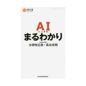 AI(人工知能)まるわかり / 古明地 正俊 著の関連商品8