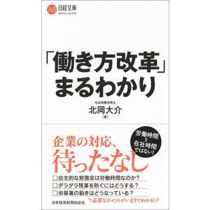 北岡 大介 著 日本経済新聞出版社 2017年07月