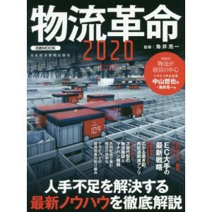 物流革命 2020 / 角井 亮一 監修
