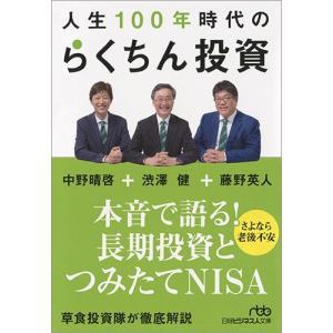 渋澤 健 他著 日本経済新聞出版社 2017年12月