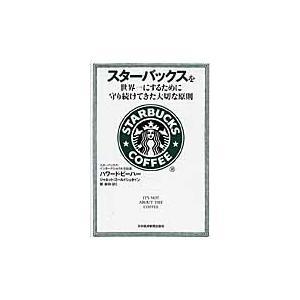 H.ビーハー 著 日本経済新聞出版社 2009年01月