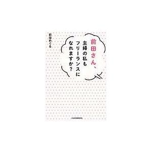 前田 めぐる 著 日本経済新聞出版社 2017年02月