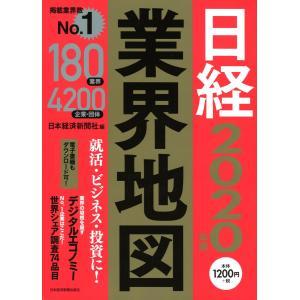 日経業界地図 2020年版 / 日本経済新聞社 編
