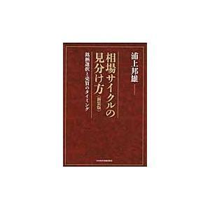 浦上 邦雄 著 日本経済新聞出版社 2015年03月