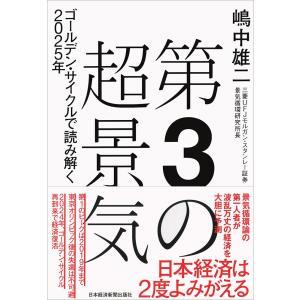 嶋中 雄二 著 日本経済新聞出版社 2018年04月