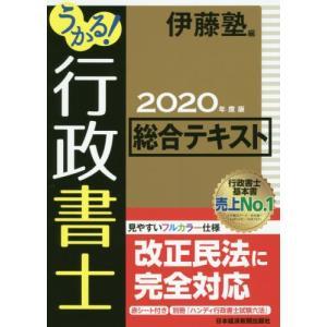 うかる!行政書士総合テキスト 2020年度版 / 伊藤塾 編