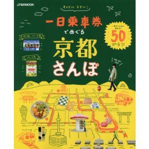 一日乗車券でめぐる京都さんぽ 一枚でこんなに回れる!50プラン|books-ogaki