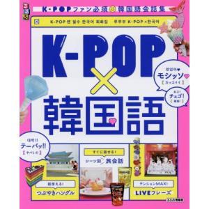 るるぶK−POP×韓国語 K−POPファン必須★韓国語会話集|books-ogaki